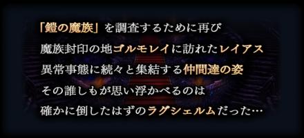 『魔鎧の執念』『魔鎧の執念 -絶望-』