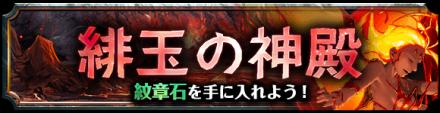 『超』高難度紋章宮『緋玉の神殿』登場