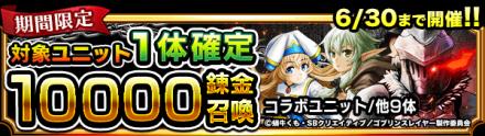 『10000錬金召喚』開催!