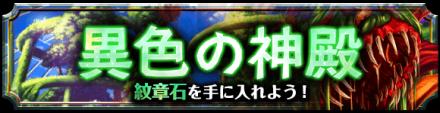 新紋章宮ダンジョン『異色の神殿』登場