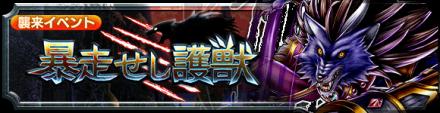 新ユニット ゼルカラ襲来!『暴走せし護獣』