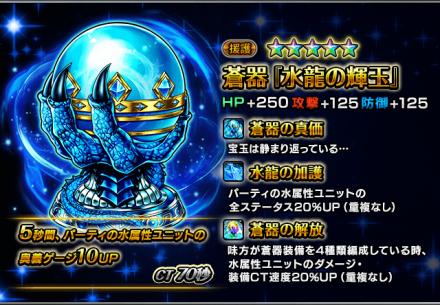 item_summon_418.png