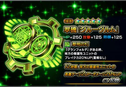item_summon_540.png