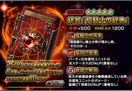 item_summon_417.png