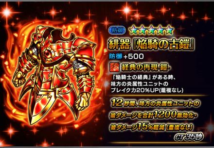 item_summon_538.png