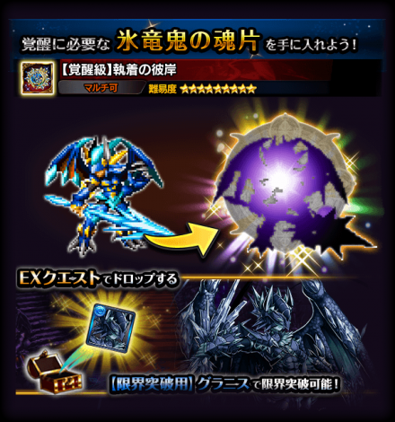 殺竜の剣閃