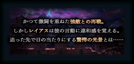 襲来イベント『魔族の誇り』