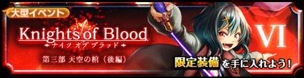 大型イベント『Knights of Blood』第三部 天空の棺(後編)