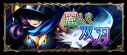 復刻イベント『麗しき双刃』