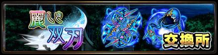 大型イベント『麗しき双刃』