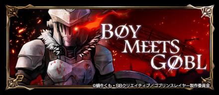 コラボイベント『BOY MEETS GOBL』
