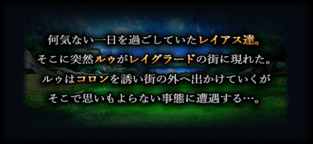 復刻イベント第7弾『ある冒険の一日』