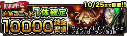 超英雄祭・煌10000錬金召喚
