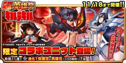 超英雄祭×キルラキル