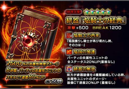 緋器『焔騎士の経典』