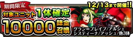 超英雄祭10000錬金