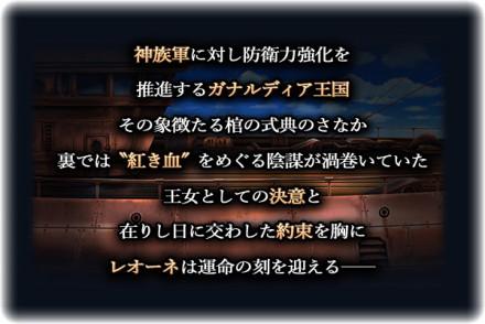 天空の棺ストーリー後編
