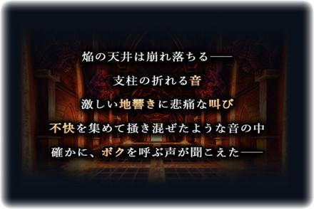 天空の棺ストーリー前編