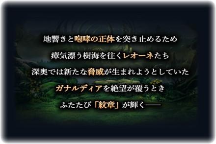 ガナルディアの紋章ストーリー後編