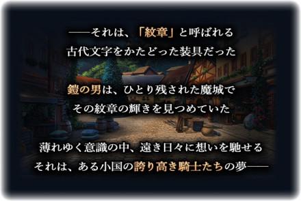 ガナルディアの紋章ストーリー前編