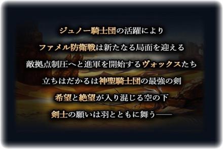 ファメル防衛戦ストーリー後編