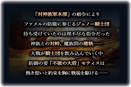 ファメル防衛戦ストーリー前編
