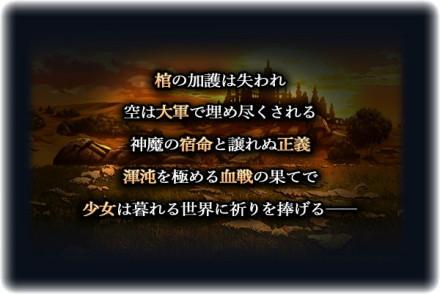 王都血戦ストーリー前編