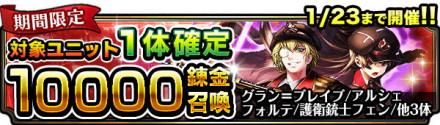 10000錬金