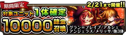 10000錬金召喚 2/10