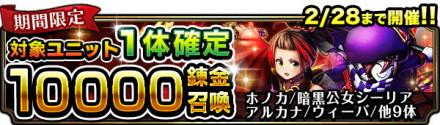 10000錬金召喚 2/21