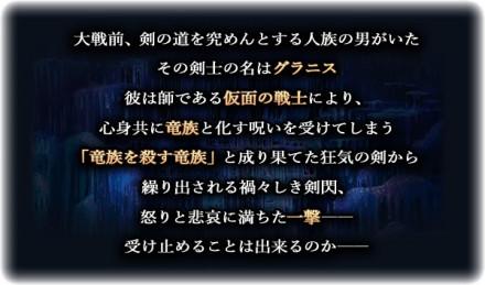 殺竜の剣閃のストーリー