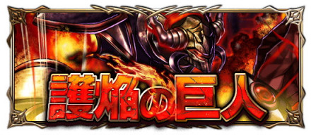 護焔の巨人 (2)
