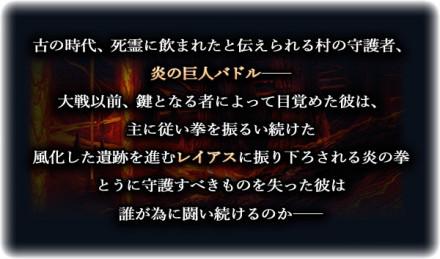 護焔の巨人のストーリー