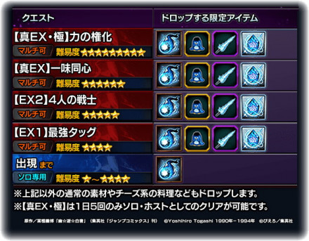 ExtraQuestSelect_990000_2021300_08