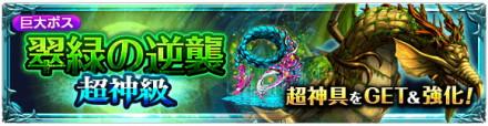 翠緑の逆襲 超神級