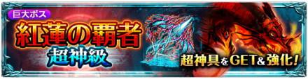 紅蓮の覇者 超神級