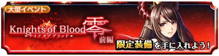 Knights of Blood 零 前編 バナー
