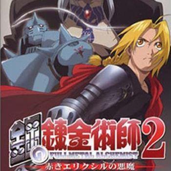 鋼の錬金術師2攻略wiki|赤きエリクシルの悪魔