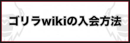ゴリラwikiの入会方法