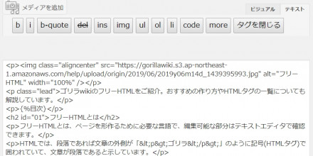 フリーHTML