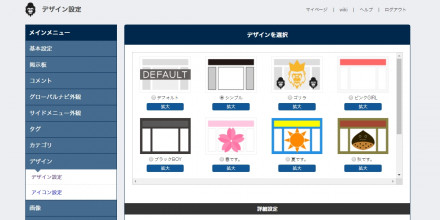 サイトデザイン
