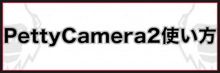 PettyCamera2の使い方