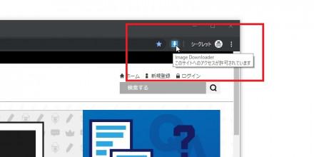 Image Downloaderをクリック