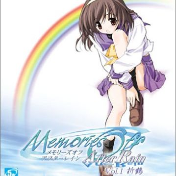 Memories Off After Rain Vol.1 折鶴攻略wiki