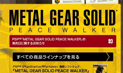 【メタルギアソリッド ピースウォーカー】発売延期のお知らせ