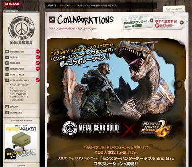 【メタルギアソリッド ピースウォーカー】公式サイトにて、コラボレーションページ追加!