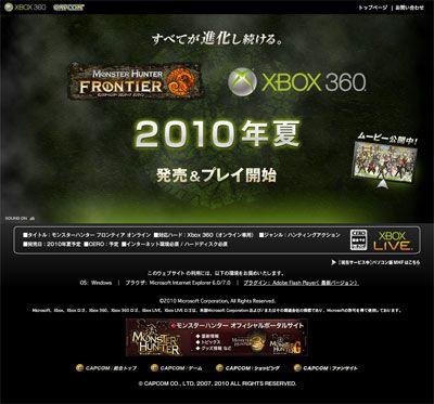 【MHF】Xbox360で発売が決定!