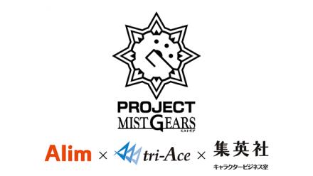 プロジェクト ミストギア