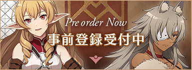 preorder-banner