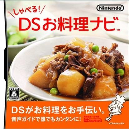しゃべる!DSお料理ナビ攻略wiki